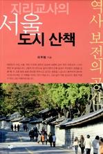 도서 이미지 - 지리교사의 서울 도시 산책: 역사 보전의 공간