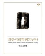 도서 이미지 - 대한지리학회 70년사 1945-2015