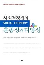 도서 이미지 - 사회적경제의 혼종성과 다양성