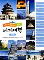 도서 이미지 - 테마와 스토리가 있는 세계여행: 세계편