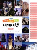 도서 이미지 - 테마와 스토리가 있는 세계여행: 유럽편