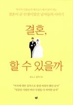 도서 이미지 - 결혼, 할 수 있을까