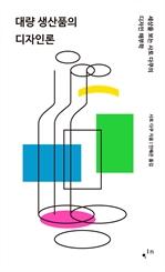 도서 이미지 - 대량 생산품의 디자인론