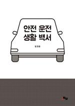 도서 이미지 - 안전 운전 생활 백서
