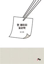 도서 이미지 - 원 페이지 요리책