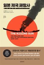 도서 이미지 - 일본 제국 패망사