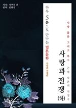도서 이미지 - 하루 5분으로 만나는 일본문학 사랑과 전쟁(하) 편
