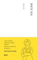 도서 이미지 - 정치의 의무