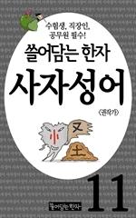 도서 이미지 - 쓸어담는한자 사자성어 11