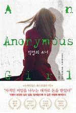 도서 이미지 - 익명의 소녀