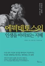 도서 이미지 - 에픽테토스의 인생을 바라보는 지혜