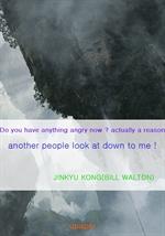도서 이미지 - Do you have anything angry now ? actually a reason, another people look at down to me .