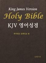 도서 이미지 - KJV 영어성경