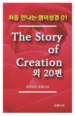 도서 이미지 - 처음 만나는 영어성경 1 The story of creation 외 20편