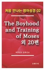 도서 이미지 - 처음 만나는 영어성경 2 The Boyhood and Training of Moses 외 20편