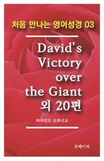 도서 이미지 - 처음 만나는 영어성경 3 David's Victory over the Giant 외 20편