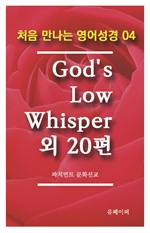 도서 이미지 - 처음 만나는 영어성경 4 God's Low Whisper외 20편