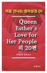 도서 이미지 - 처음 만나는 영어성경 5 Queen Esther's Love for Her People외 20편
