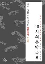 도서 이미지 - 하루 5분으로 만나는 일본문학 SF소설 편: 18시의 음악 목욕