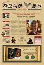 도서 이미지 - 그래픽노블로 돌아온 차모니아 통신