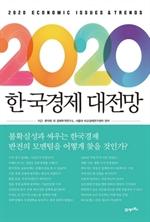 도서 이미지 - 2020 한국경제 대전망