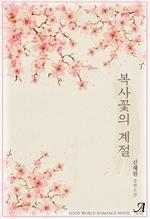 도서 이미지 - [GL] 복사꽃의 계절