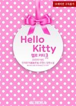 도서 이미지 - 헬로 키티 (Hello Kitty) (외전추가본)