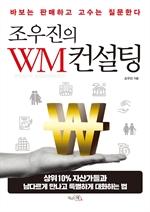 도서 이미지 - 조우진의 WM 컨설팅