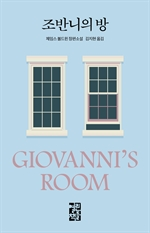 도서 이미지 - 조반니의 방