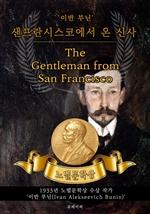 도서 이미지 - 샌프란시스코에서 온 신사 - The Gentleman from San Francisco(노벨문학상 작품 시리즈: 영문판)