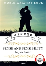 도서 이미지 - 이성과 감성 (Sense and Sensibility) - 고품격 시청각 영문판