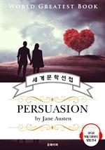 도서 이미지 - 설득 (Persuasion) - 고품격 시청각 영문판