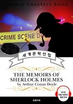 도서 이미지 - 셜록홈즈 단편 모음 2집 (The Memoirs of Sherlock Holmes) - 고품격 시청각 영문판