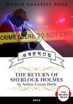 도서 이미지 - 셜록홈즈 단편 모음 3집 (The Return of Sherlock Holmes) - 고품격 시청각 영문판