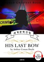 도서 이미지 - 셜록홈즈 단편 모음 4집 (His Last Bow) - 고품격 시청각 영문판