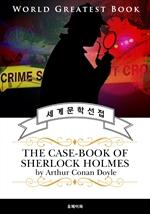 도서 이미지 - 셜록홈즈 단편 모음 5집 (The Case-Book of Sherlock Holmes) - 고품격 추리소설 영문판