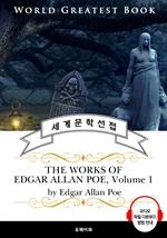 도서 이미지 - '모르그 가의 살인' 외 〈애드거 앨런 포〉8편 모음 1집(The Works of Edgar Allan Poe, Volume 1) - 고품격 시청각 영문판