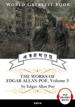 도서 이미지 - '낸터킷의 아서 고든 핌의 이야기' 외 〈애드거 앨런 포〉7편 모음 3집(The Works of Edgar Allan Poe, Volume 3) - 고품격 시청각