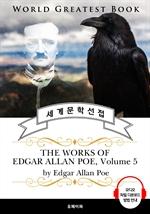 도서 이미지 - '까마귀' 외 〈애드거 앨런 포〉 시집 모음 5집(The Works of Edgar Allan Poe, Volume 5) - 고품격 시청각 영문판