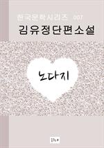 도서 이미지 - 한국문학.노다지.김유정.중고생 필독서