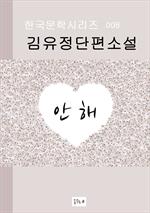 도서 이미지 - 한국문학.안해.김유정.중고생 필독서