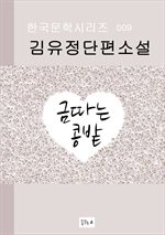 도서 이미지 - 한국문학.금따는 콩밭.김유정.중고생 필독서