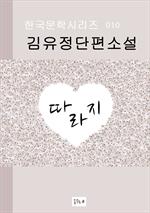 도서 이미지 - 한국문학.따라지.김유정.중고생필독서