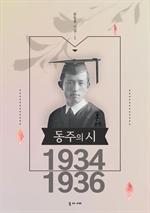 도서 이미지 - 윤동주 시집 1934-1936