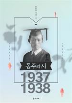 도서 이미지 - 윤동주 시집 1937-1938