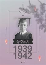 도서 이미지 - 윤동주 시집 1939-1942