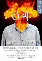 도서 이미지 - 김동인 O씨