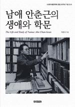 도서 이미지 - 남애 안춘근의 생애와 학문