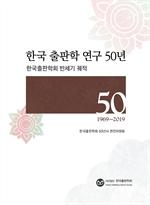 도서 이미지 - 한국 출판학 연구 50년