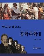 도서 이미지 - 역사로 배우는 공학수학 II